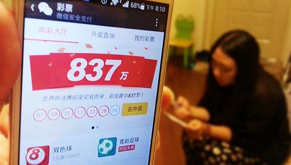 淘宝,微信也停售 网上可能很快没地方买彩票了