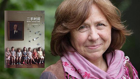 诺奖得主阿列克谢耶维奇《二手时间》入围英国非虚构写作大奖