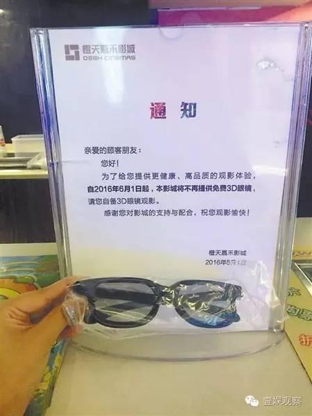 不再免费!影院为什么开始卖3D眼镜了?