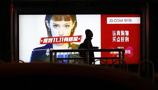 京东再发反腐公告 一运营人员因收受商家贿赂被刑拘