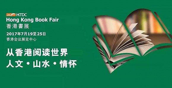 2017香港书展海报