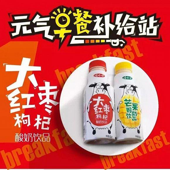 娃哈哈升级风味酸奶 想要再造一个营养快线那