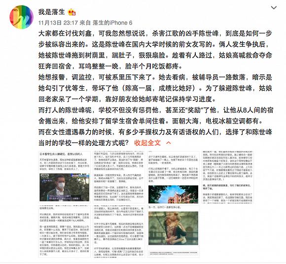 华侨大学回应江歌案:陈世峰是本校毕业生 曾与同学发生纠纷
