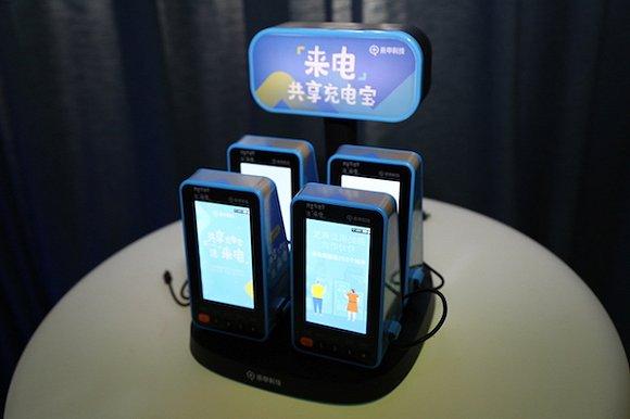 来电科技袁炳松:现在充电宝的产品形态都是错的