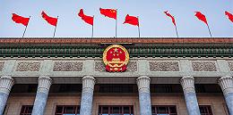 中共中央:建立健全全面规范的国务院报告国有资产管理情况制度