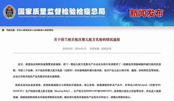 質檢總局發公告 受污染荷蘭嬰幼兒奶粉尚未在中國流通