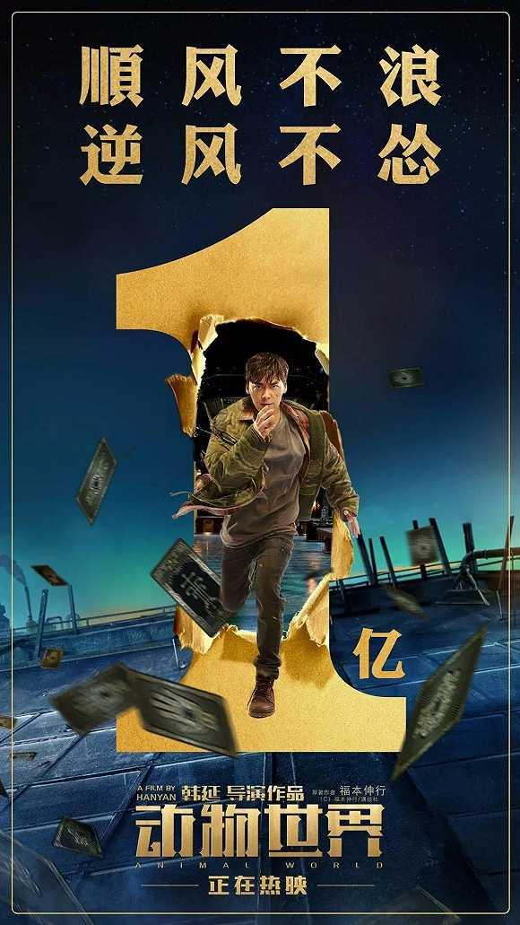 豆瓣7.5的《动物世界》首映票房破亿,李易峰能否扛起国产电影大旗