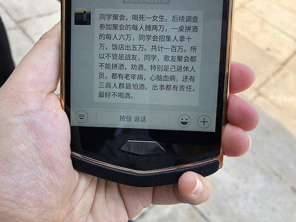 同学聚会后的谣言在当地人微信流传。翻拍