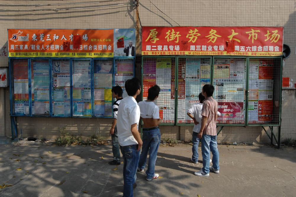 2008年11月,广东东莞厚街镇劳务市场图片