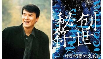 上海國際藝術節開幕演出《創世秘符》19日登陸上海交響樂團音樂廳