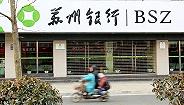 蘇州銀行3個月不良貸款增超30% 利潤大幅下滑