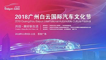 2018廣州白云國際汽車文化節