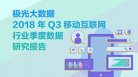 極光大數據:Q3 app誰領風騷,拼多多及京東基本持平,騰訊仍是游戲贏家