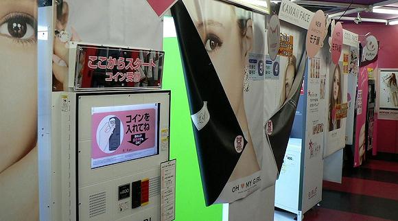 你拍过的大头贴成绝唱!日本贴纸相机厂商MAKE_SOFTWARE破产了