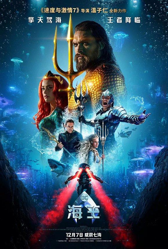 【个人意见】《海王》:《黑暗骑士》之后最好的DC电影