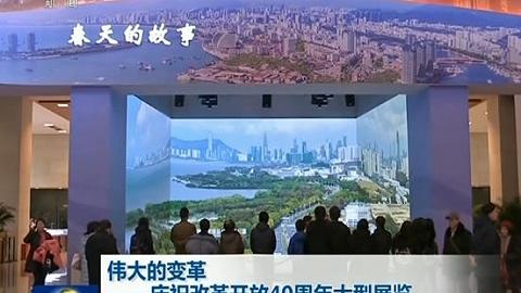 伟大的变革——庆祝改革开放40周年大型展览 参观人数突破150万