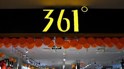 361度掉落队:营收增速停止,净利润跌逾33%