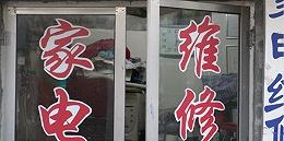 【3.15特别报道?#32771;业?#21806;后行业猫腻遭曝光,维修人员为拿提成蒙骗客户