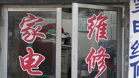 【3.15特别报道】家电售后行业猫腻遭曝光,维修人员为拿提成蒙骗客户