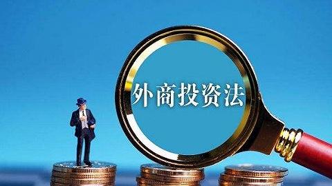 特写:外商投资法来了!