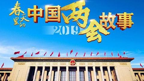 2019,春季里的中国两会故事