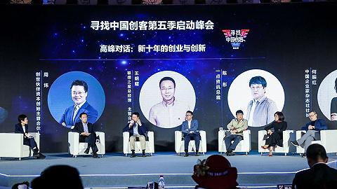 回顧中國創業大潮,軟銀中國宋安瀾、一點資訊陳彤等探討了這些內容