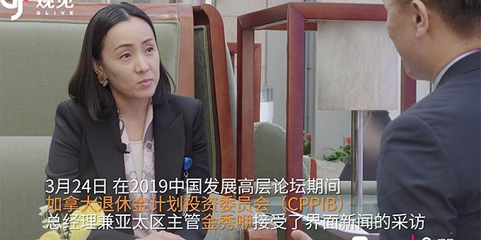 金秀咿:中國是CPPIB核心市場之一,已有300億美元在華投資