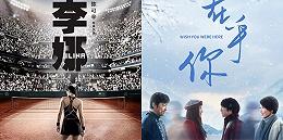 """影讯   胡歌将演《李娜》丈夫姜山 俞飞鸿《在乎你》发布""""女人心""""导演特辑"""