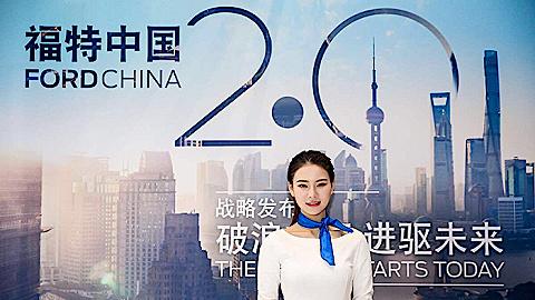"""昨天,我们可能遇到了""""最中国""""的一届福特"""