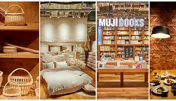 全球最大 MUJI 东京旗舰店开业,50张图带你抢先看