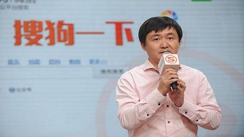 """搜狗CEO王小川回应""""统计?#24433;?#26102;长裁员?#20445;?#20844;司没有这样的要求"""