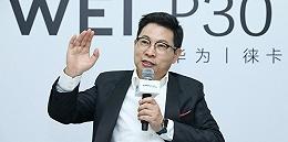余承东:华为手机离全球第一越来越近,但第一与否并不重要