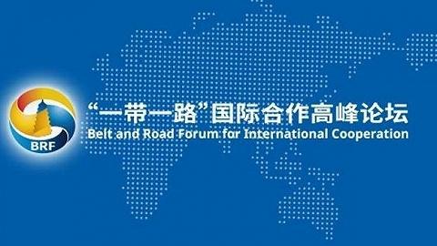 """第二届""""一带一路""""国际合作高峰论坛哪些看点值得期待?"""