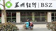 苏州银行A股IPO过会,但不良攀升和内控管理两大风险点犹在