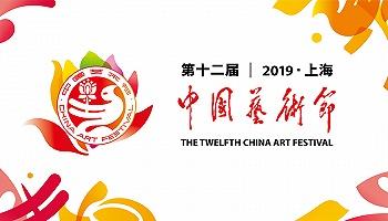 十二艺节:这场中国最高规格?#24080;?#30427;会都上演了哪些作品