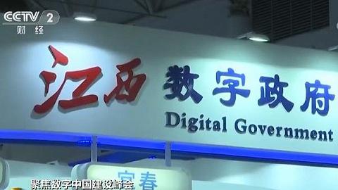 【聚焦數字中國建設峰會】科技創新助力政府推動數字生活