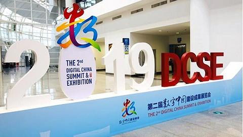 在數字中國的思想源頭,遇見智慧未來——第二屆數字中國建設成果展覽會側記