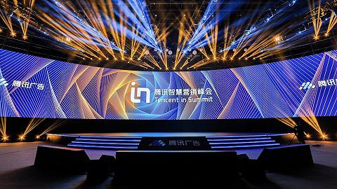 栾娜:腾讯广告角色升级,成就商业全链加速器