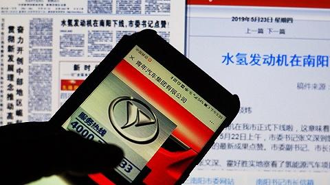 """新华社三问南阳""""水氢发动机""""项目:企业是否存在严重失信?"""