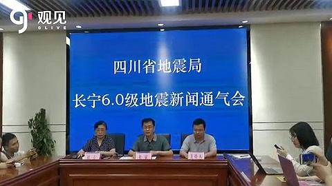 四川省地动局专家:长宁6.0级地动区域发震才能有限