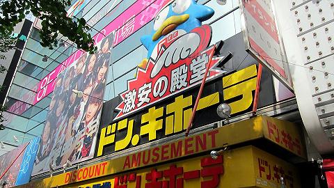 日本平价百货唐吉诃德开出香港首店,内地游客也是目标客群