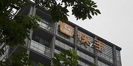 速手商业化营收目标年内新增50亿元,发力下重墟市品牌广告