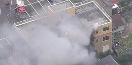"""日本""""京都动画""""义务室火灾1死数十伤,疑似放火者被掌握"""