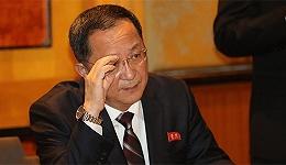 朝鲜外相李勇浩斥责蓬佩奥:美海交际的毒草
