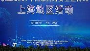新增五大亮點活動,國家網絡安全宣傳周上海地區活動開幕