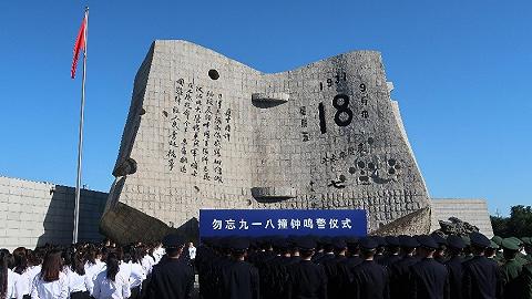 """【图集】沈阳南京等地纪念""""九一八""""事变88周年"""