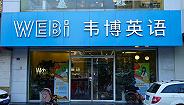 韋博英語再關停多家門店,總部被欠薪員工超500人