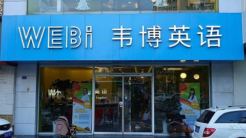韦博英语再关停多家门店,总部被欠薪员工超500人