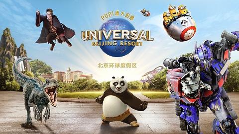 北京环球度假区七大主题景区揭晓,刘昊然带你提前预览