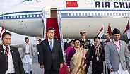 國家主席習近平抵達加德滿都,開始對尼泊爾進行國事訪問